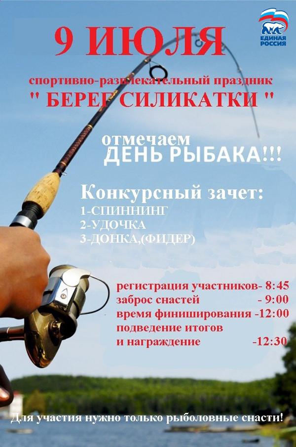 праздник для рыболова